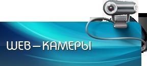 Вебкамеры Мира